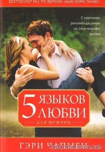 Гэри Чапмен - Пять языков любви для мужчин