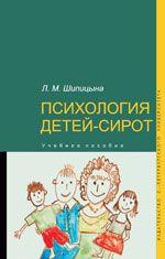 Психология детей-сирот Шипицына Л. М.