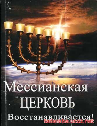 Роберт Хайдлер - Мессианская церковь восстанавливается