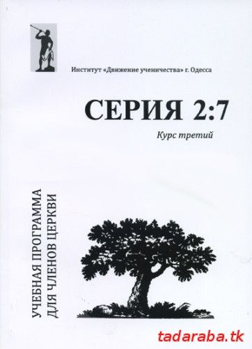 Серия 2:7. Учебная программа для членов церкви