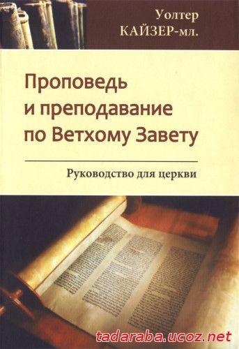 Уолтер Кайзер-мл.— Проповедь и преподавание по Ветхому Завету